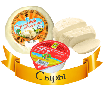 "<span style=""font-weight: bold;"">Сыры</span>"